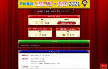 FM香川│CMコピー大賞2021[賞金20万円 うどん一年間毎月プレゼント]