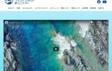 Horasisアジアミーティング北九州実行委員会│海のお掃除プラントロボット夢コンテスト