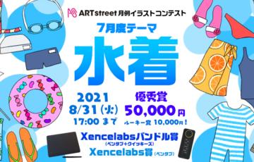 ART street(アートストリート)│月例イラストコンテスト 7月度テーマ:水着[賞金 5万円]