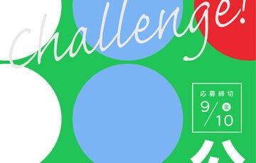 【地域限定公募】第10回 カレンダーアワード2021 開催![優秀賞 賞金20万円 作品採用]
