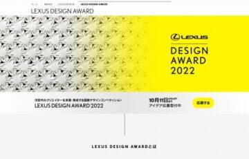 LEXUS DESIGN AWARD 2022[賞 プロトタイプ制作費の支援ほか]