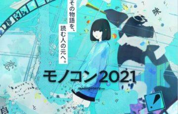 ソニー・ミュージックエンタテインメント│「monogatary.com」モノコン2021[各賞あり]