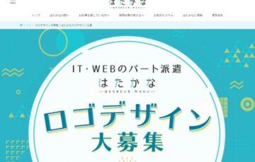 IT・Webのパート派遣「はたかな」ロゴデザイン大募集[賞金 2万円]
