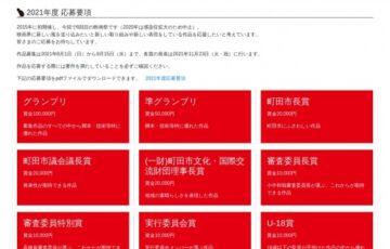 鶴川ショートムービーコンテスト2021[グランプリ賞金 10万円]