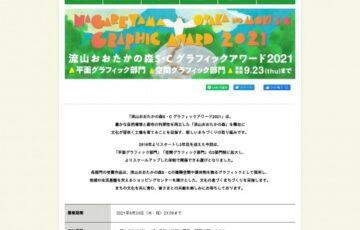 流山おおたかの森S・C グラフィックアワード2021[賞金 20万円]