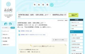 糸田町複合施設(仮称)名称を募集します!!最優秀賞は賞金3万円!