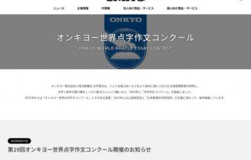 第19回 オンキヨー世界点字作文コンクール