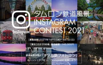 株式会社タムロン│第3回 タムロン鉄道風景Instagramコンテスト 2021[賞金 3万円]