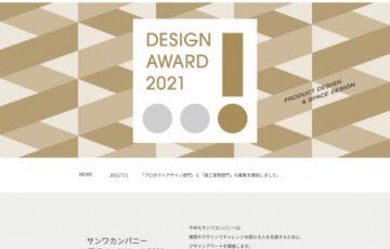 sanwacompany DESIGN AWARD 2021 プロダクトデザイン部門 作品募集[最優秀賞 賞金50万円]