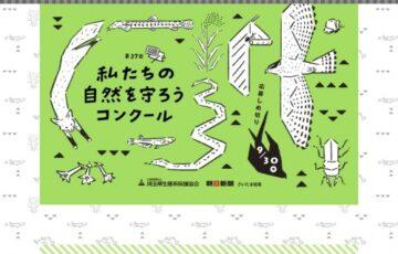 【埼玉県内の小・中学生限定公募】第37回 私たちの自然を守ろうコンクール