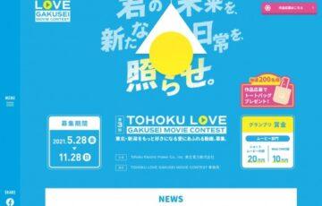 【学生限定公募】東北電力株式会社│第3回 TOHOKU LOVE GAKUSEI MOVIE CONTEST[グランプリ 賞金20万円]