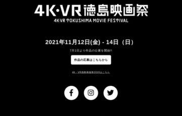 4K・VR徳島映画祭2021