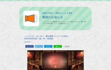 シナリオ・センター│舞台脚本コンクール 2021[賞金 5万円]
