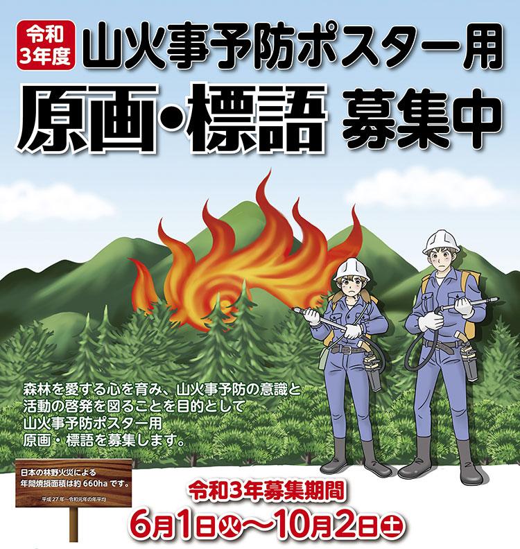 令和3年度 山火事予防ポスター用原画及び標語の募集