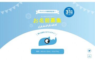 サイインク│サイのキャラクター お名前募集キャンペーン[最(サイ)優秀賞(1名)…QUOカード 5,000円分]