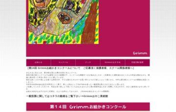 【児童限定公募】第14回 Grimm(グリム)お絵かきコンクール [賞品 図書カード3万円分ほか]