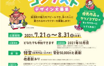 湯浅町│PRキャラクターコンテストデザイン大募集[賞金 5万円]