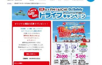 エフエム愛知│Let's GO GOドライブキャンペーン オリジナル標語募集[賞品 オリジナルギフトセット]