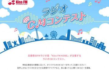 Kiss FM KOBE 第一回 ラジオCMコンテスト[賞金 20万円]