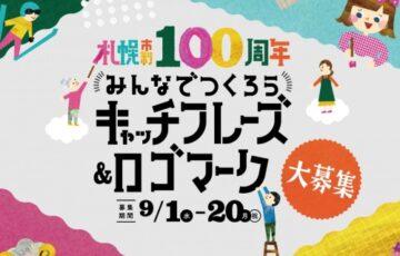 札幌市制100周年みんなでつくろうキャッチフレーズ&ロゴマーク[最優秀賞 賞金5万円]