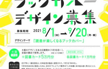 2021年「本の日」ブックカバー大賞 作品募集[賞 デザイン採用 図書カード5万円分]