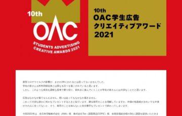 【学生限定公募】第10回 OAC学生広告クリエイティブアワード