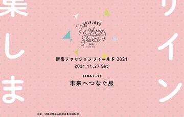 新宿ファッションフィールド2021 デザイン画募集[賞金 30万円]