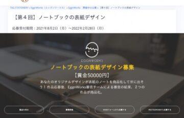 EggWorks│第4回 ノートブックの表紙デザイン募集[賞金 5万円]