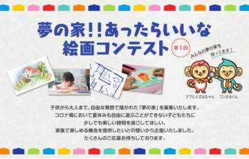 第1回 夢の家!!あったらいいな 絵画コンテスト[賞金 5万円]