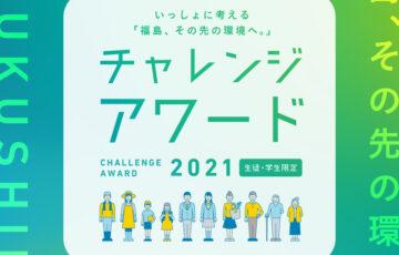 【学生限定公募】環境省│いっしょに考える「福島、その先の環境へ。」チャレンジアワード2021