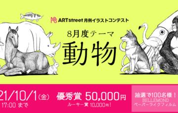 ART street(アートストリート)│月例イラストコンテスト 8月度テーマ:動物[賞金 5万円]