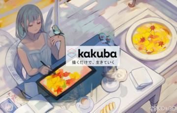 【学生限定公募】kakuba 第1回 イラストコンテスト「あの夏の想いで」作品募集[賞品 Amazonギフト券1万円分 ]