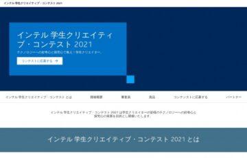 【学生限定公募】インテル 学生クリエイティブ・コンテスト 2021[賞 PC1台 作品紹介など]