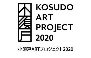 小須戸ARTプロジェクト2021参加作家募集[賞 参加作家として招聘 謝礼の支給]