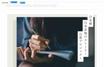 第8回 ブックショートアワード 作品募集[大賞 賞金50万円 ショートフィルム化検討など]