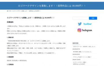 「KAKOGAWA MUSIC FES 2022」ロゴマークデザイン募集!![賞金 3万円]