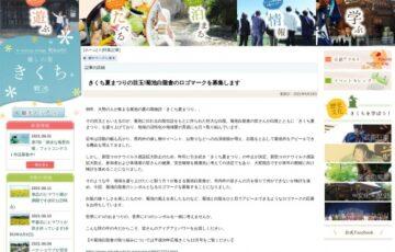 菊池白龍會│統一ロゴマーク募集[グランプリ 賞金3万円 副賞]
