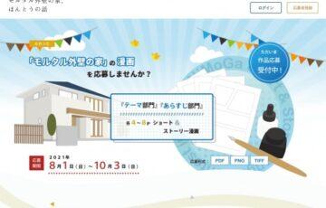 日本住宅モルタル外壁協議会│令和3年「モルタル外壁の家」の漫画を応募しませんか?[大賞 ギフトカード10万円分]