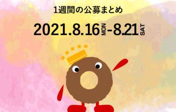 新着公募情報まとめ│20210816-0821
