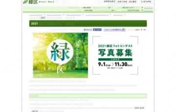 2021緑区フォトコンテスト[大賞 賞状 緑区ゆかりの品3万円相当]