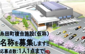 糸田町複合施設(仮称)名称を募集します!! 最優秀賞は賞金3万円!