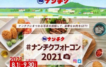 株式会社ナンチク│#ナンチクフォトコン2021[グランプリ ナンチク商品3万円分]