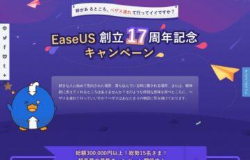 EaseUS創立17周年記念│「絆があるところ、ぺザス連れて行ってイイですか?」写真募集キャンペーン[賞品総額30万円以上!]