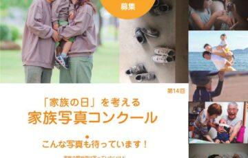 【地域限定公募】ひょうご家庭応援ネットワーク会議│第14回「家族の日」写真コンクール