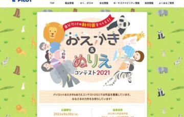 パイロットおえかき&ぬりえコンテスト2021[最優秀賞 JCBギフトカード2万円分]