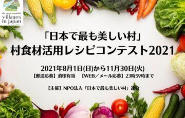 「日本で最も美しい村」村食材活用レシピコンテスト2021[グランプリ 商品券5万円分]