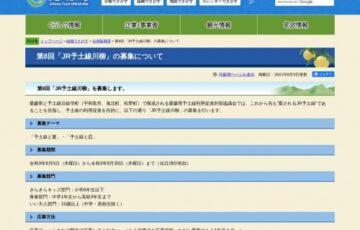 第8回 JR予土線川柳 作品募集[賞品 特産品1万円相当ほか]