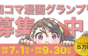あにまるしぇ│第2回!四コマ漫画グランプリ[グランプリ Amazonギフトカード5万円分]