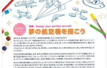 【児童・学生限定公募】一般財団法人 日本航空協会│2022 青少年航空宇宙絵画国際コンテスト