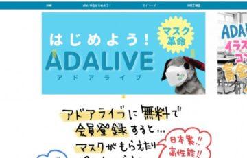 ADALIVE│アドアライブ公式マスコット イラストコンペ【賞金 5万円】